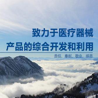 贵州东仪医疗器械有限公司新网站上线了!!!