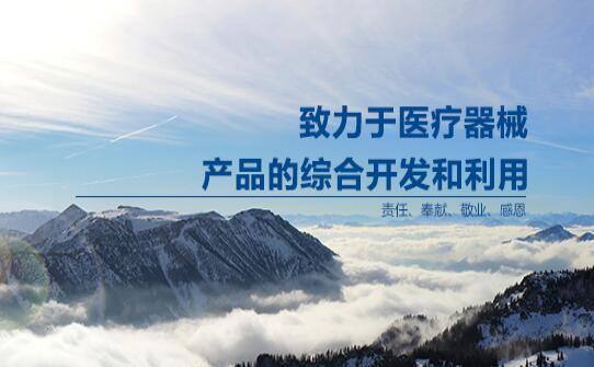 贵州亚博体育苹果app下载医疗器械有限公司新网站上线了!!!